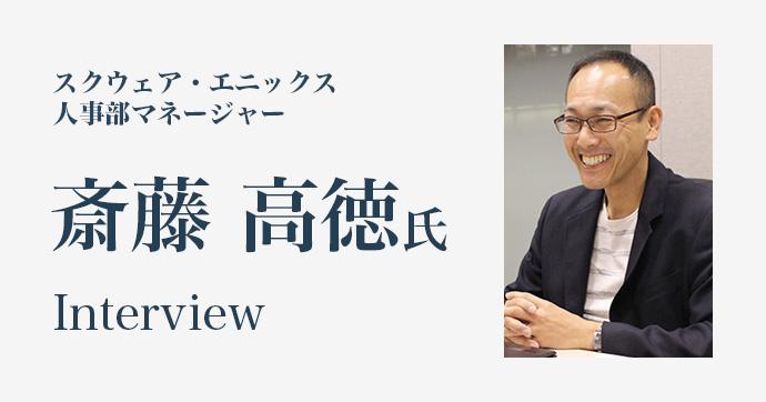 スクウェア・エニックス 斎藤高徳