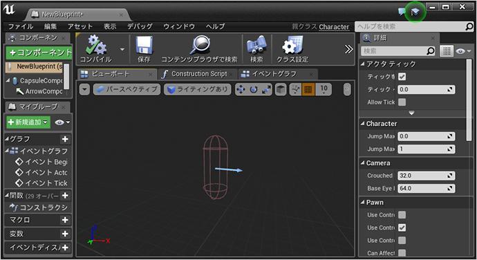 UnrealEngine 操作画面