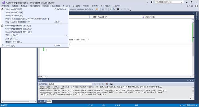 Visual Studio ビルドツール