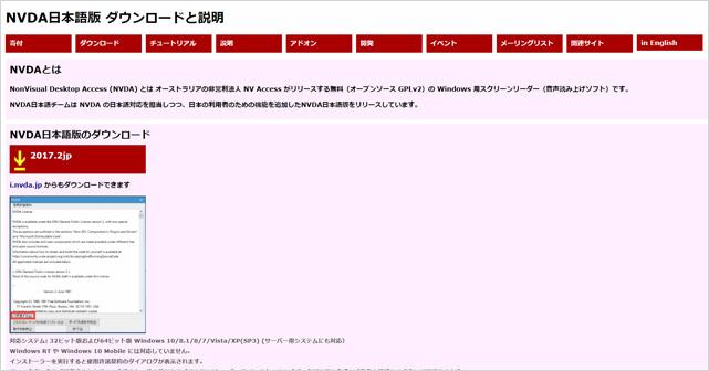 スクリーンリーダー(NVDA日本語版)