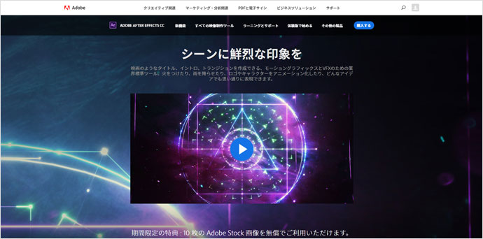 Adobe AfterEffects 画面