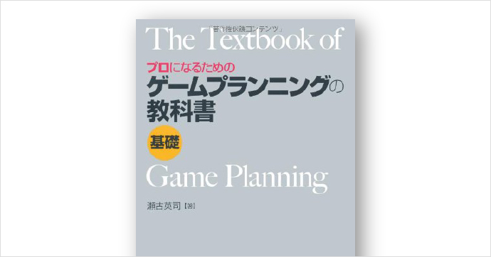 img_good-book-for-game-director_05.jpg