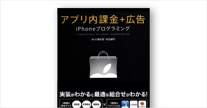 アプリ内課金+広告 iPhoneプログラミング