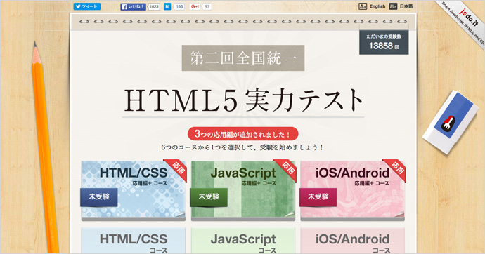 HTML5実力テスト