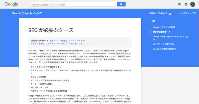 Google検索エンジン最適化(SEO)スターターガイド