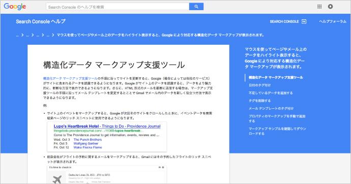 Google - 構造化データ マークアップツール