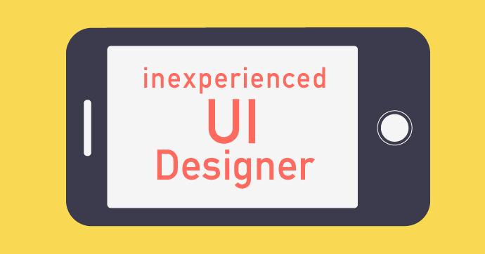UIデザイナー 転職 未経験