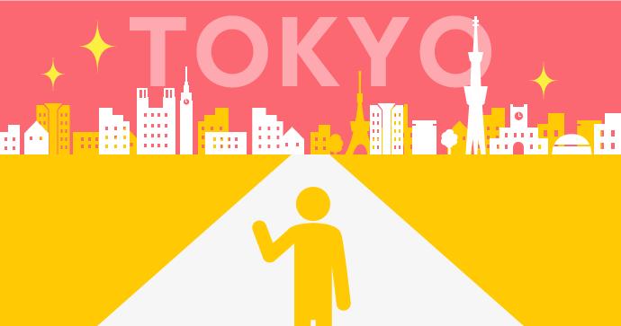 東京へ転居し、新たなキャリアへ