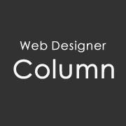 Webデザイナー コラム