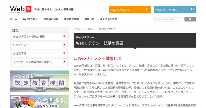 Web検定 Webリテラシー
