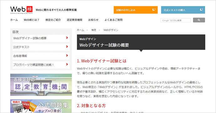 Web検定 Webデザイン