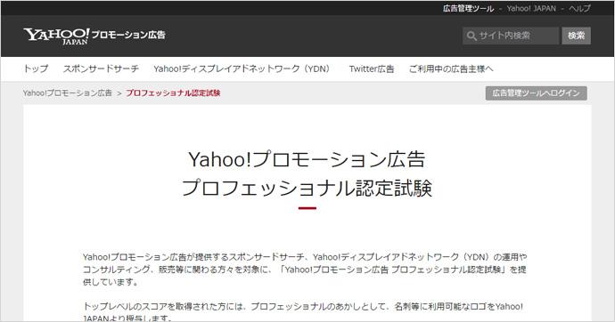 Yahoo!プロモーション広告 プロフェッショナル認定試験