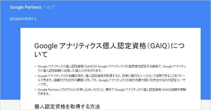 Google アナリティクス個人認定資格(GAIQ)