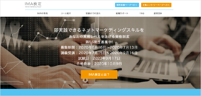 Internet Marketing Analyst(IMA)検定
