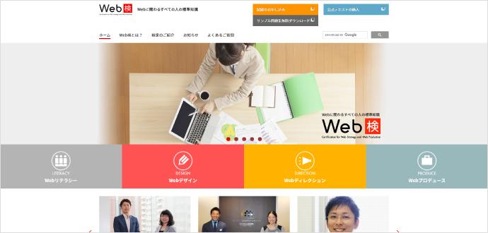 Web検定 Webリテラシー(社団法人 全日本能率連盟登録資格 Web検定 Webアソシエイト)