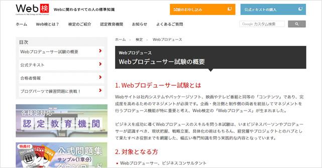 Webプロデューサー試験