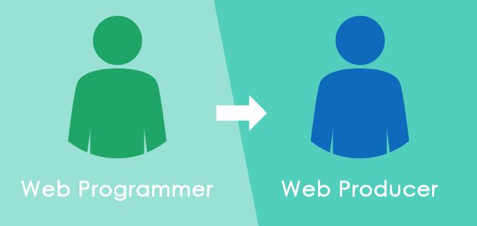 WebプログラマーからWebプロデューサーへ