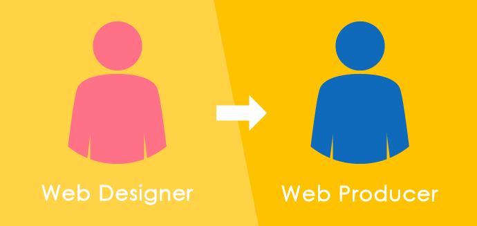 WebデザイナーからWebプロデューサーへ