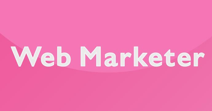 Webマーケター 年収アップ
