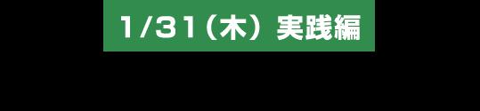 1/31(木)実践編:面接のコツ・模擬面接体験