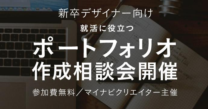 ポートフォリオ作成相談会