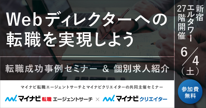 Webディレクター 求人紹介