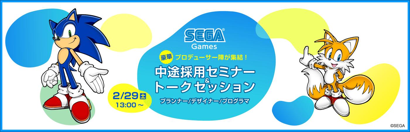 2/29(土)セガゲームスの豪華プロデューサー陣が集結!中途採用セミナー&トークセッション