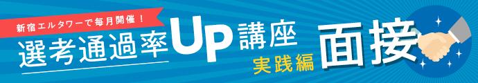 新宿エルタワーで毎月開催!選考通過率Up講座〜実践編:面接〜