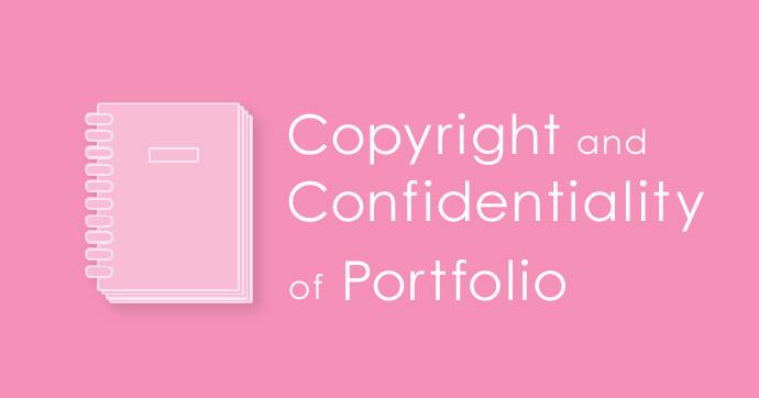 著作権と守秘義務