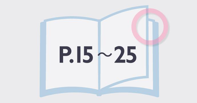 15から25ページが目安
