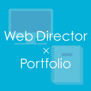Webディレクターのポートフォリオ