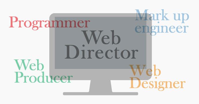 Webディレクター 職種