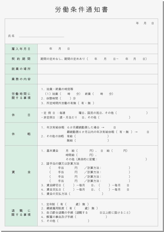労働条件通知書 サンプル