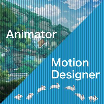アニメーター・モーションデザイナー