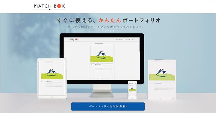 ポートフォリオ作成サービス MATCHBOX